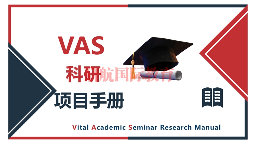上海VAS科研