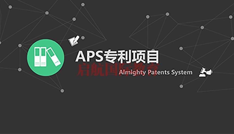 上海APS申请专利