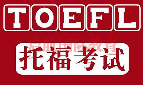 上海托福考试培训