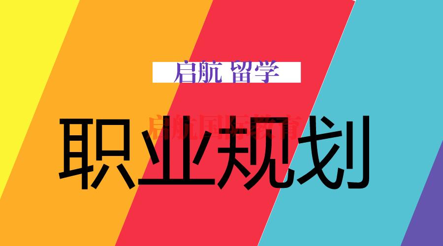 上海职业规划