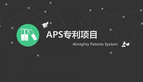 APS申请专利
