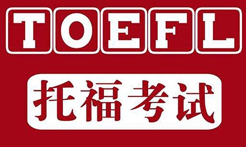 南京托福考试培训